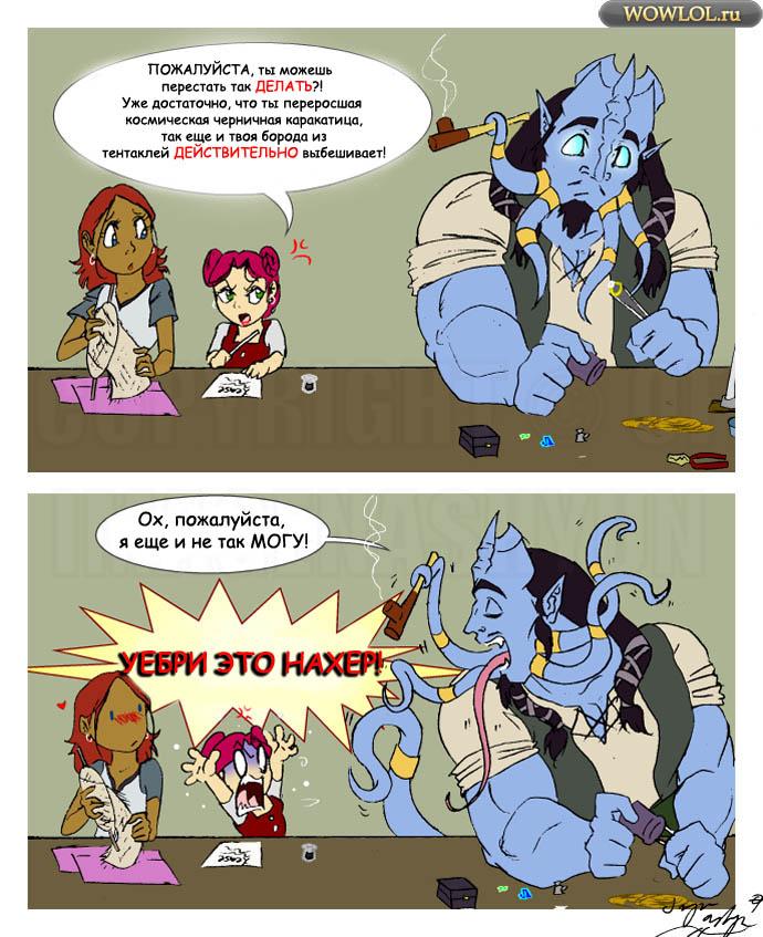 Перевод комикса 76598