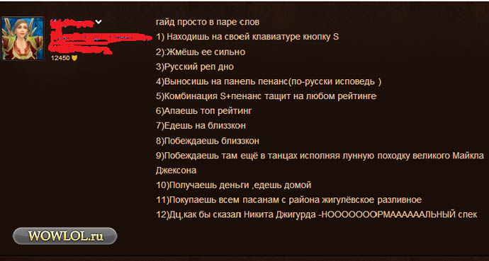 Гайд по ДЦ присту Пвп