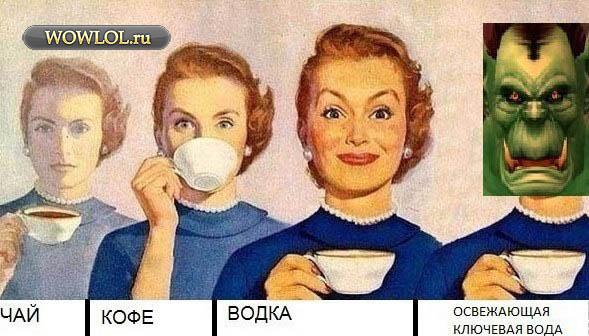 Выбирай напиток мудро
