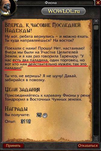 Паладинов много не бывает!