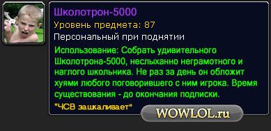 Школотрон-5000