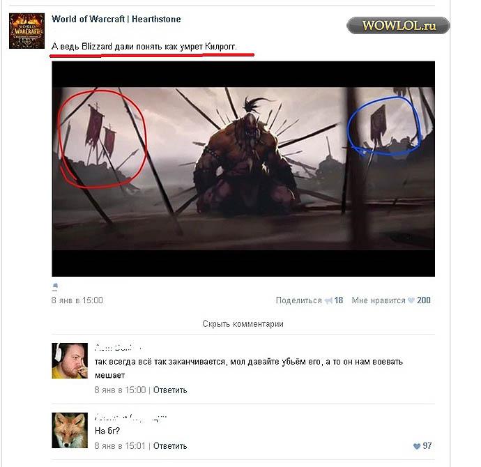 А ведь Blizzard дали понять как умрет Килрогг
