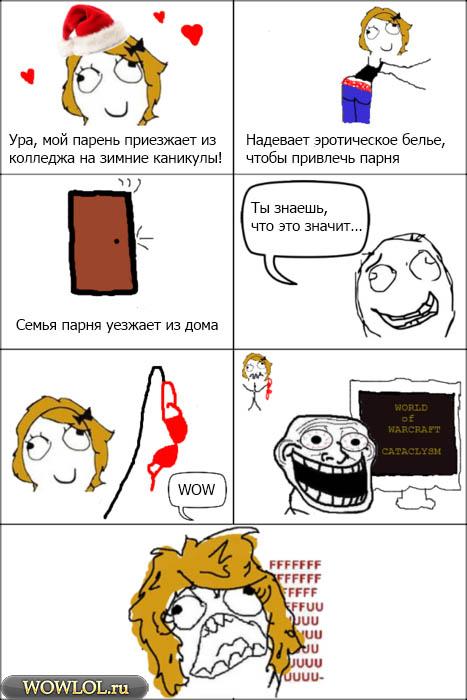Комикс о WoW