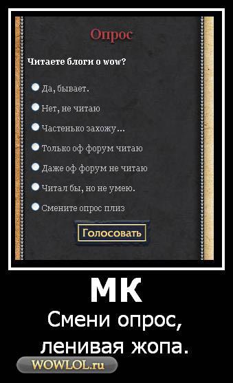 Мк, смени опрос. . .