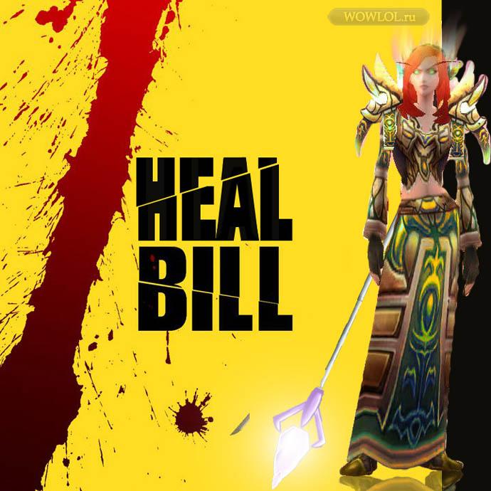 Heal Bill