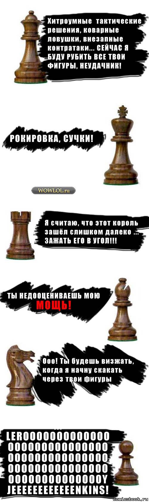 О чем думают шахматы