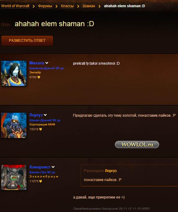 Поддержим элем шаманов!