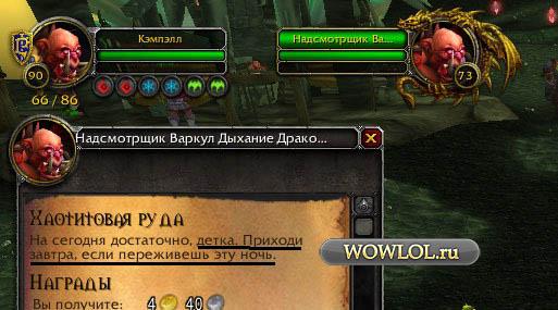 странная фраза NPC