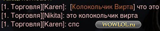 Колокольчик Вирта
