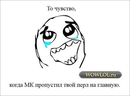 перл про МК))