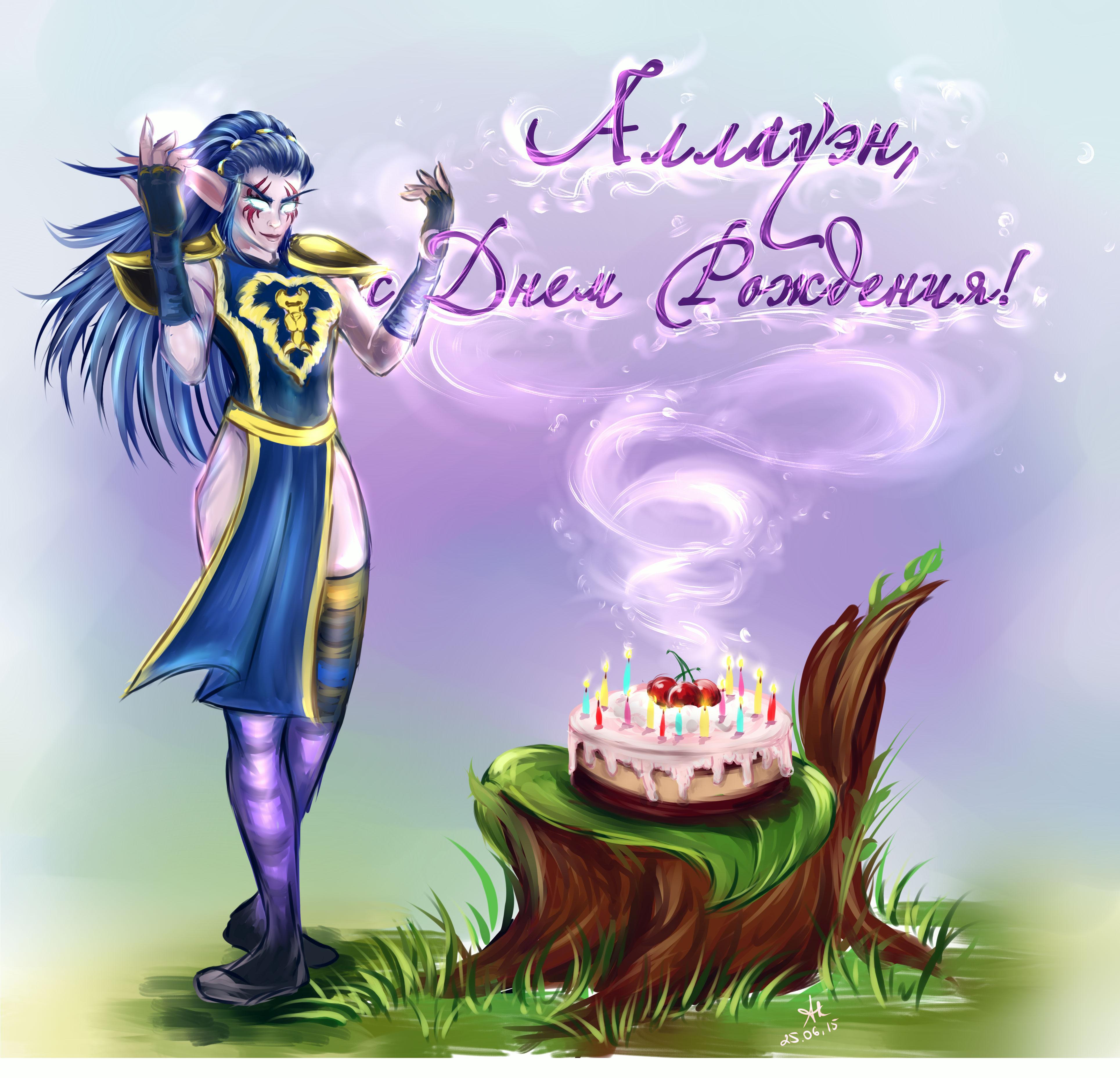 Поздравления с днем рождения вау