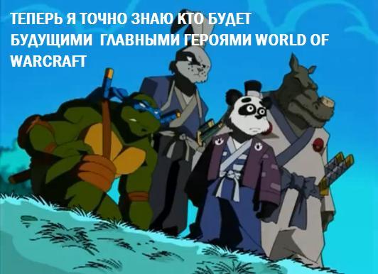Теперь я точно знаю, кто будет главными героями Wow
