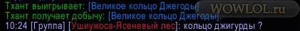 Кольцо Джигурды
