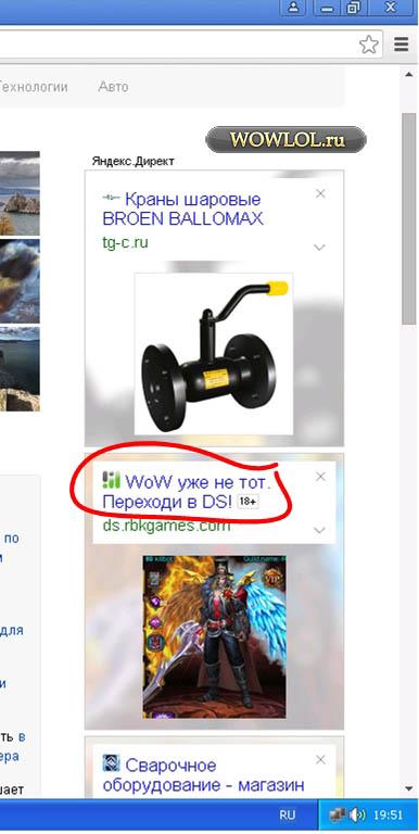 Вов - не тот! Яндекс директ беспощаден. . .