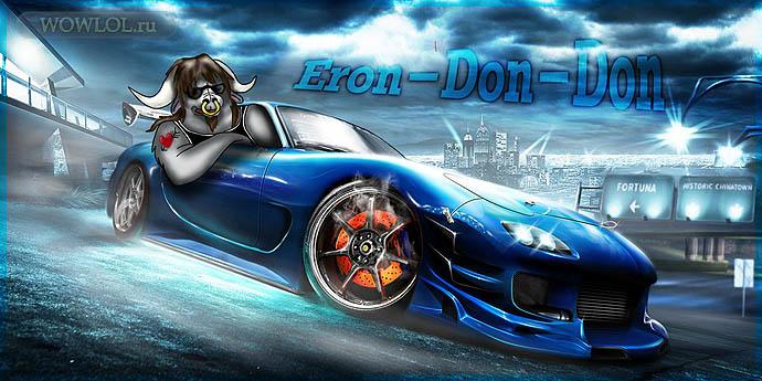 Эрон-дон-дон