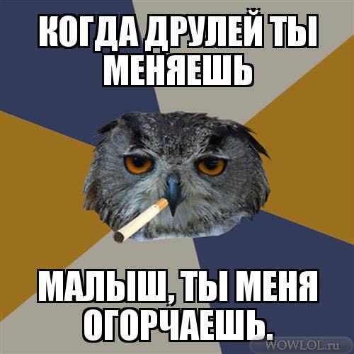 Сова Огорчает!