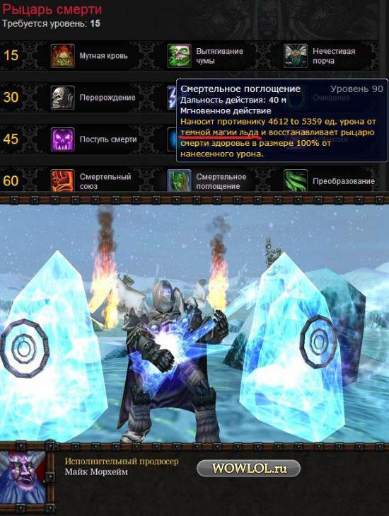 Темная магия льда