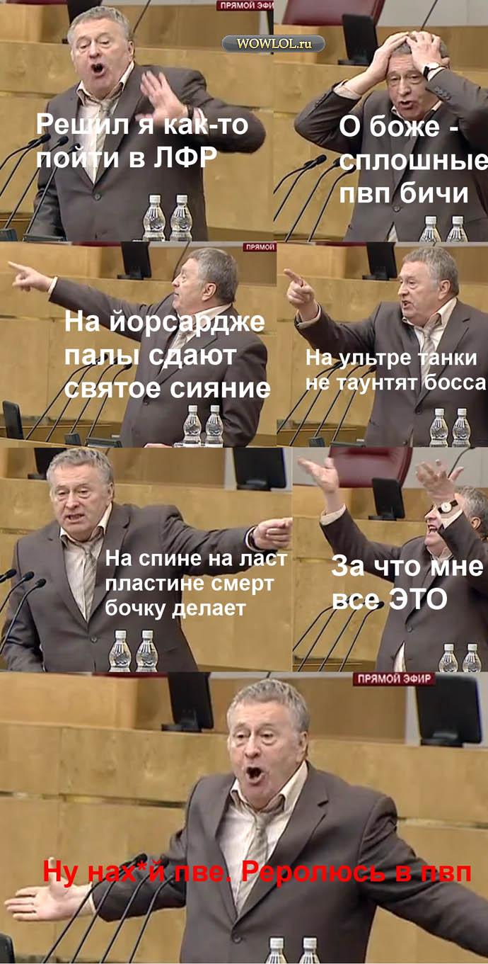 Жириновский в ЛФР