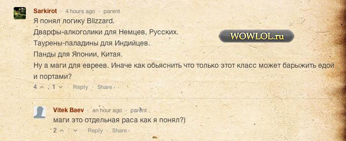 Форум WoWLoL'а тащит