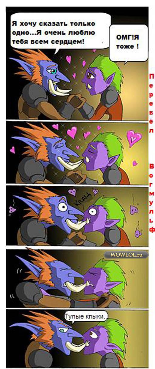 Любовь витает вокруг. . . клыков.