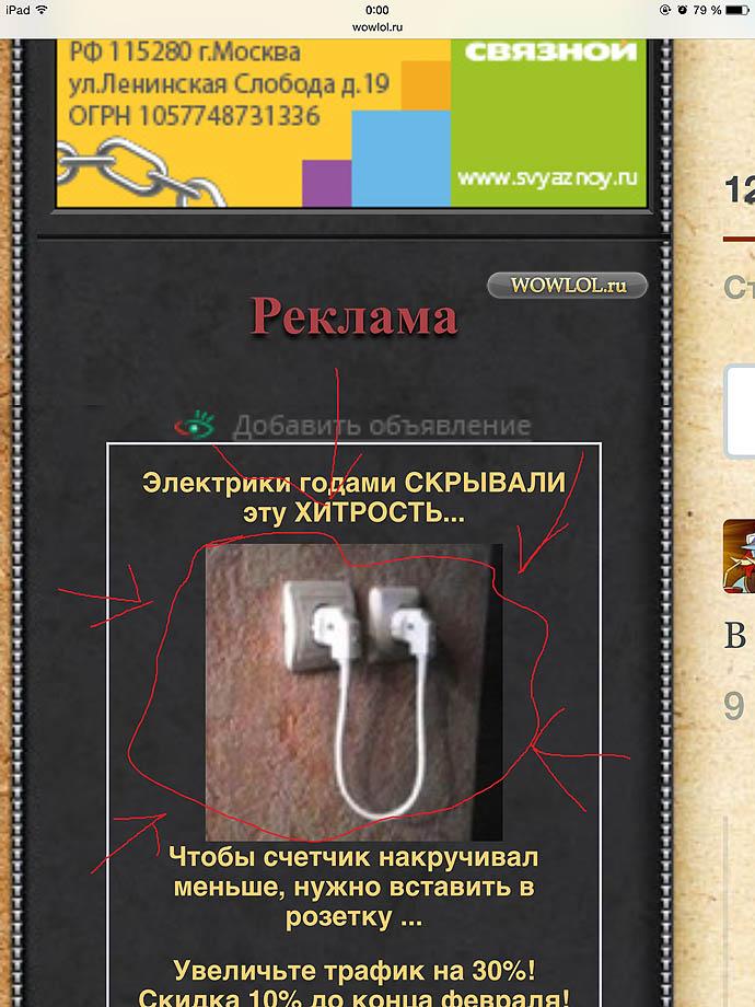 МК, уже не смешно с рекламой. .