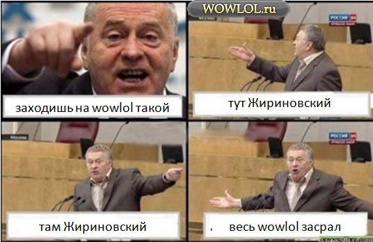 Всякое с Жириновским