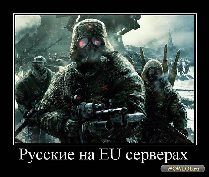 Русские на Европе