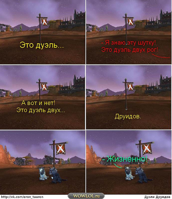 Приключение Эрона: Дуэли Друидов