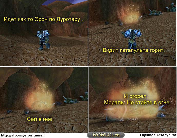 Приключение Эрона: Горящая Катапульта