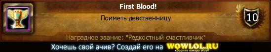 First Blood!