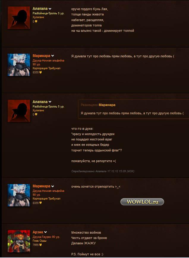 Опять ру форум