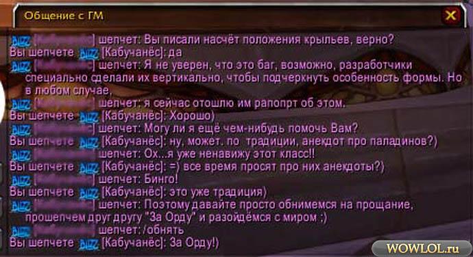 Опять анекдот про паладинов. . .