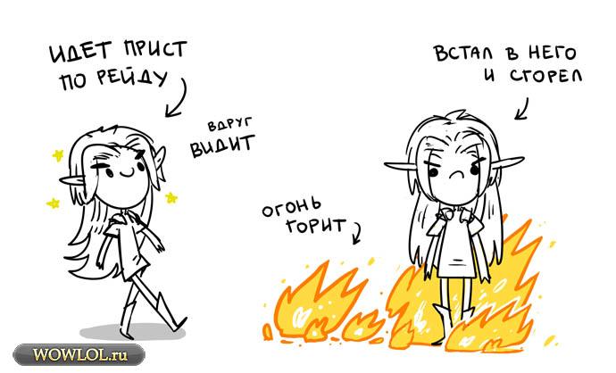 Не стойте в огне!