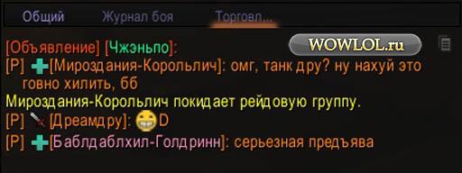 Дру - не танк!
