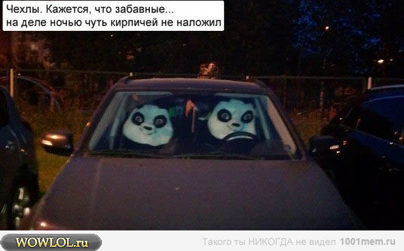 Автомобиль Задрота