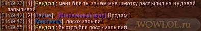 Беседа в трейде)