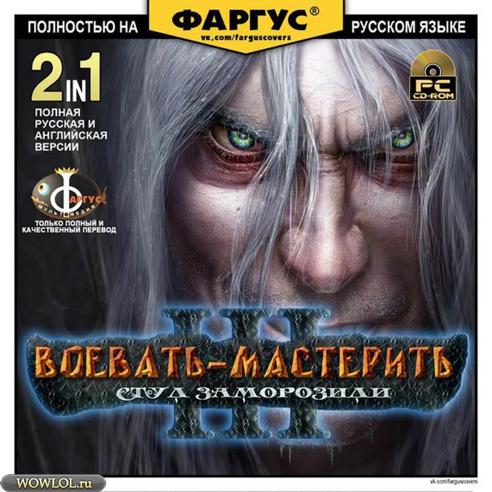Фаргус- Warcraft 3