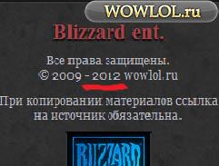Wowlol 2 года без копирайта