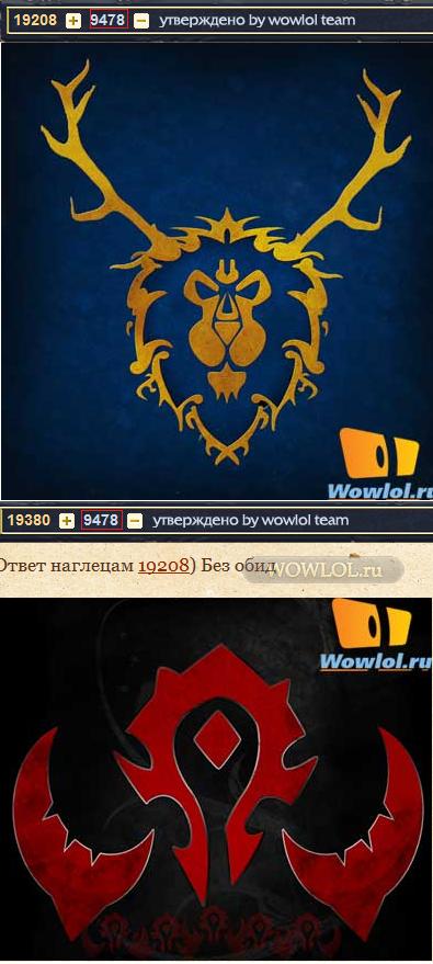 wowlol vs WoW 1:0