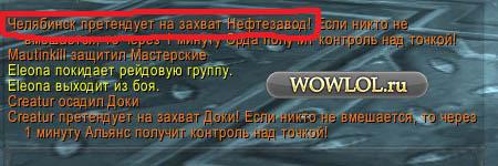 Челябинск!