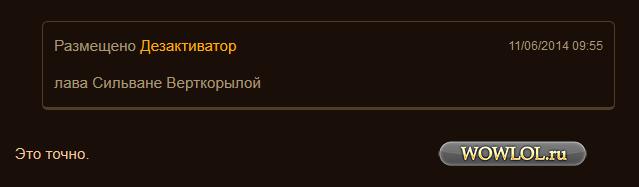 Лава Сильване Ветрокрылой!