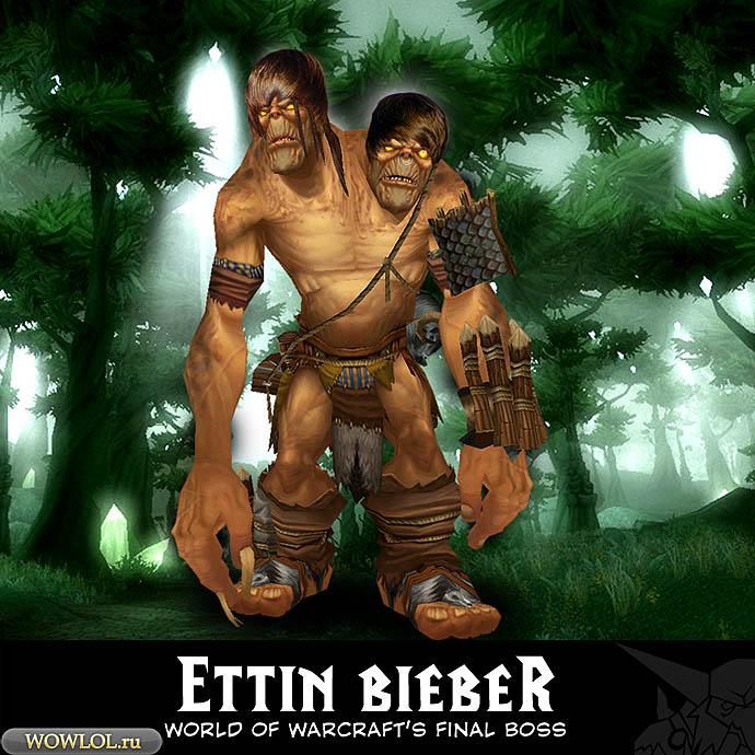 Эттин Бибер