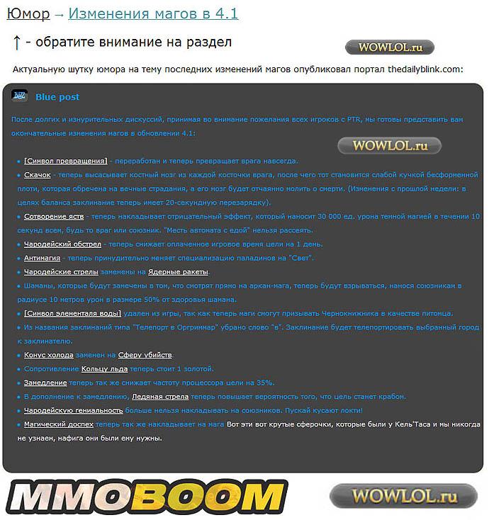 Ап магов)