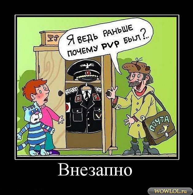 ПвПечкин