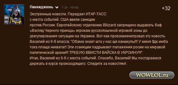 Лава Укроини