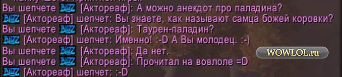 ГМ, анекдот про паладина
