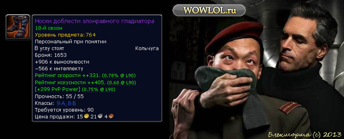 Носки доблести злонравного гладиатора, 18й сезон
