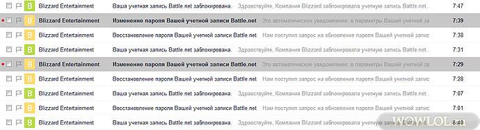Система безопасности Battle.net