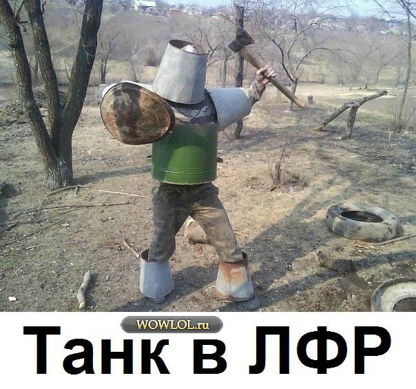 Танк в ЛФР'е