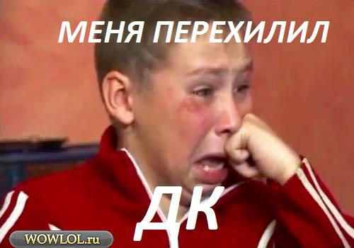 Перехилил)